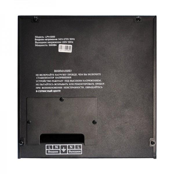 Стабилизатор напряжения релейного типа LOGICPOWER LPH-5000RL - 1